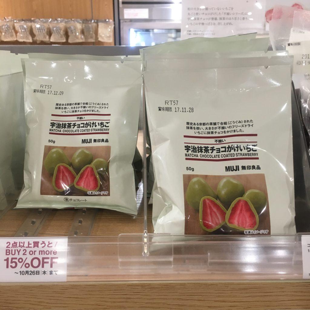 無印良品の「不揃い宇治抹茶がけイチゴ」