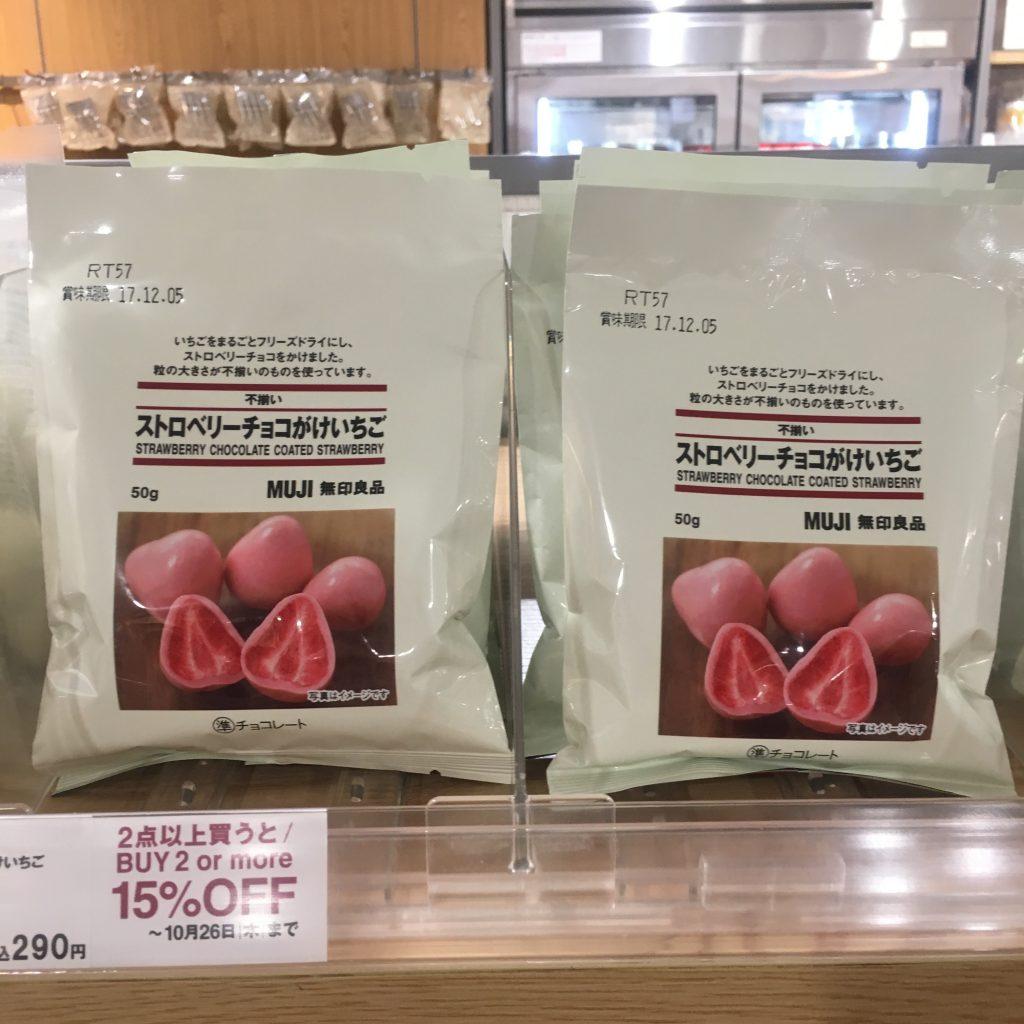 無印良品の「不揃いストロベリーチョコがけイチゴ」