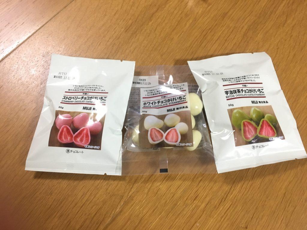 無印良品の「不揃いチョコがけイチゴ」シリーズ全種類