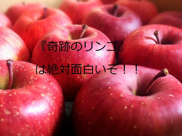 奇跡のリンゴはぜったい面白いと思う