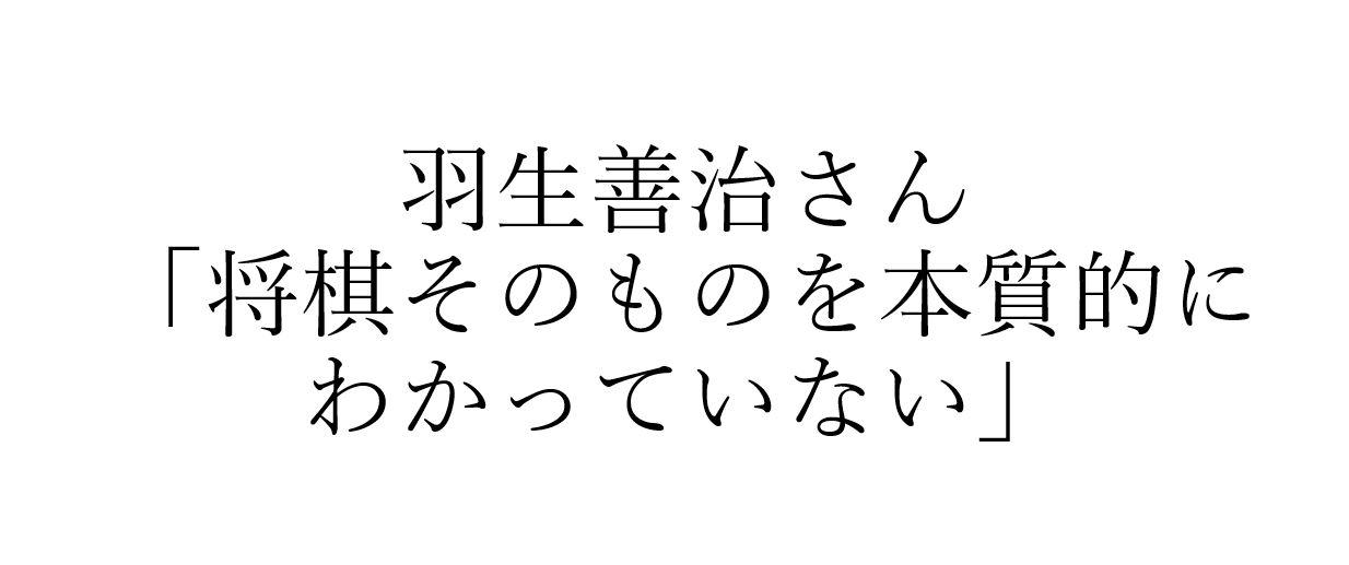 羽生善治さん「将棋そのものを本質的にわかっていない」