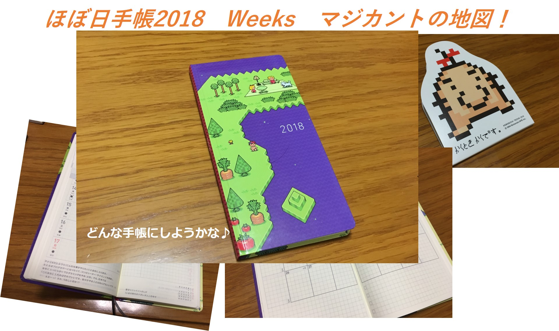 ほぼ日手帳2018 マジカントの地図 Weeks