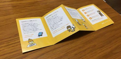 ほぼ日手帳2018 使い方ガイド