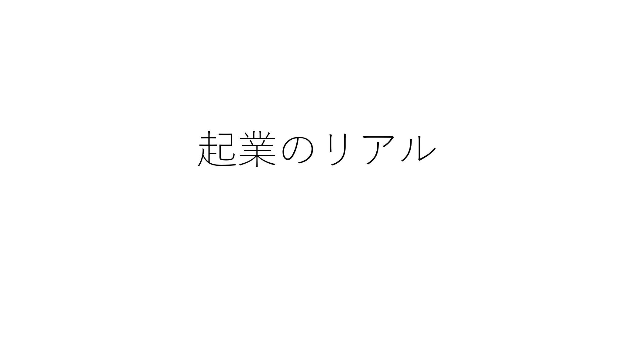 起業のリアル(田原総一朗著)