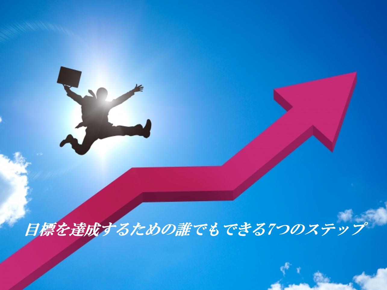 目標を達成するための誰でもできる7つのステップ