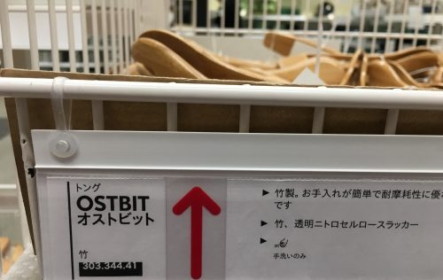 IKEA OSTBIT(オストビット)