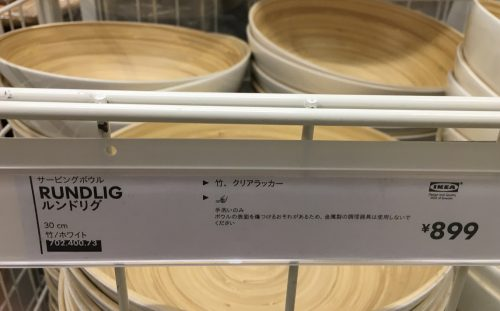 IKEA RUNDLING(ルンドリング)