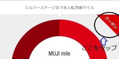 MUJI Passportの「クーポン」をタップ!
