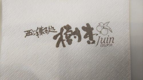 柏のケーキ屋「juin(ジュアン)」