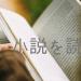 表現力を高めたい人こそ純文学、小説を読むべき5つの理由【実体験】