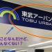 「東武野田線」に「アーバンパークライン」って愛称がついたけど、定着していないと思う4つの理由
